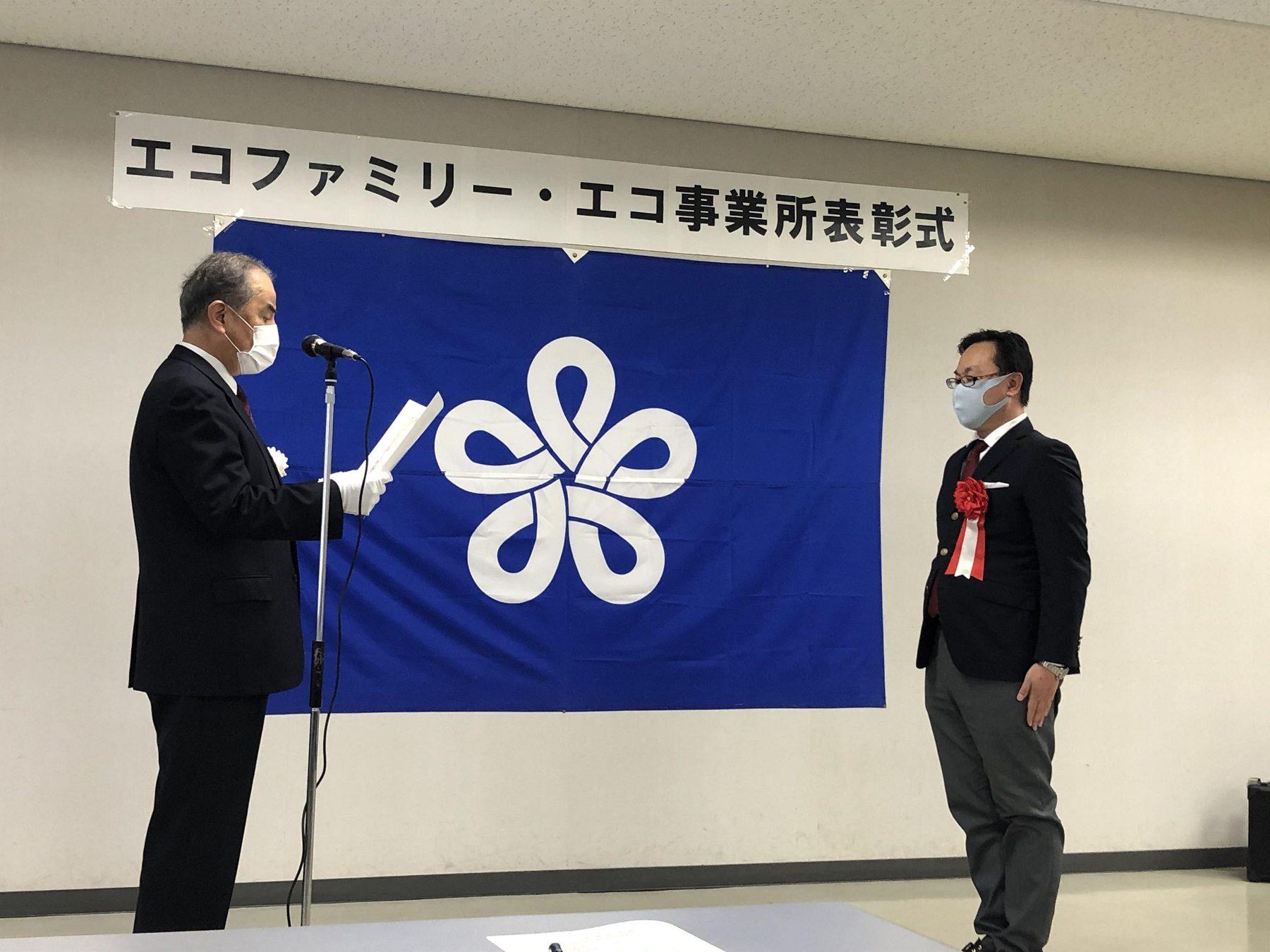 ATU 福岡 警備 エコ事業所 表彰式 対面