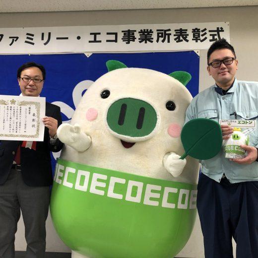 ATU 福岡 警備 エコ事業所 表彰式 エコトン