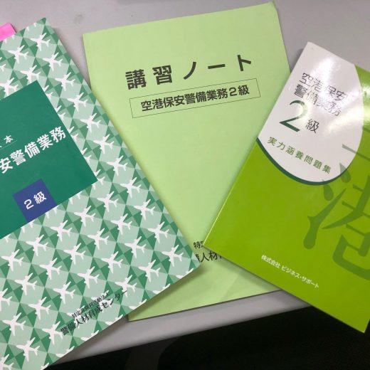 ATU 福岡,警備 空港保安 検定