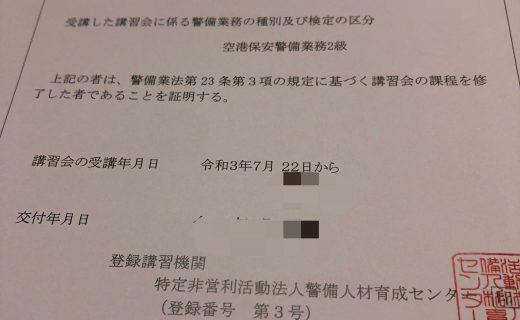 ATU 福岡 警備 空港保安2級 講習会修了証明書